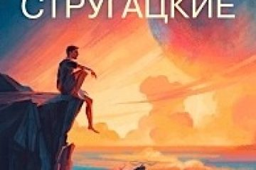 La Science fiction soviétique